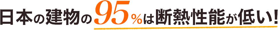 日本の建物の95%は断熱性能が低い!