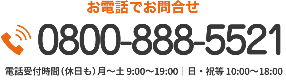 08008885521